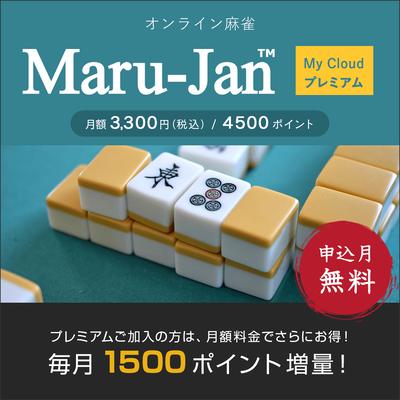 オンライン麻雀 Maru-Jan(月額3,300円コース/申込月無料・プレミアム特典)