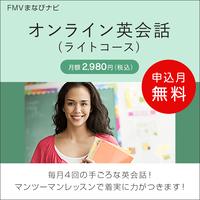 FMVまなびナビ「オンライン英会話・ライトコース/月4回」(申込月無料)