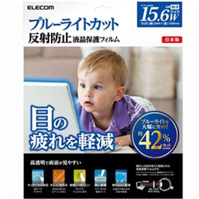 ブルーライトカット液晶保護フィルム/15.6インチワイド用 EF-FL156WBL