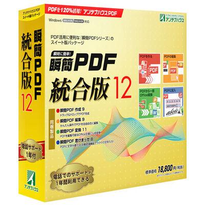 瞬簡PDF 統合版 12 パッケージ版