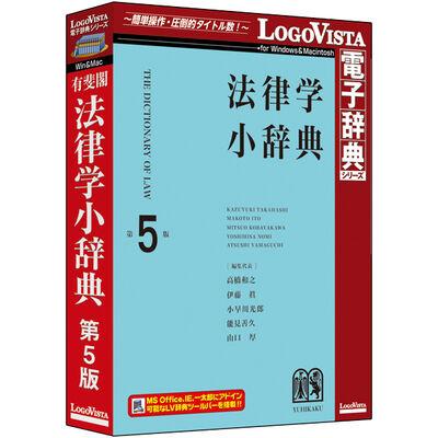 有斐閣 法律学小辞典 第5版 LVDUH03050HR0