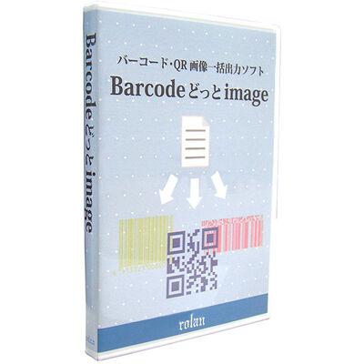 バーコード・QR画像一括出力ソフト Barcode どっと image