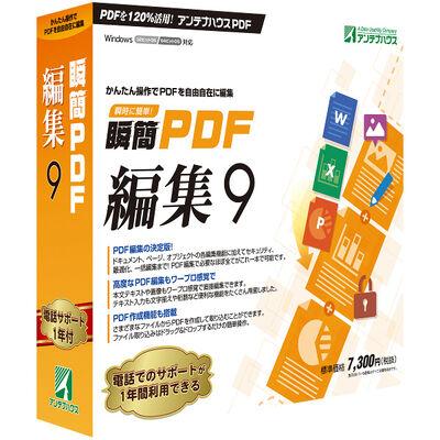 瞬簡PDF 編集 9 パッケージ版