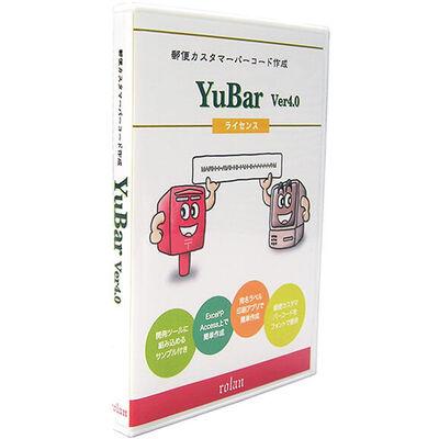 郵便カスタマバーコード作成ソフト YuBar Ver4.0 サイト内ライセンス
