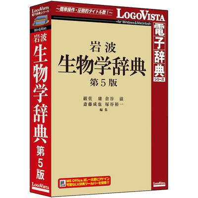 岩波 生物学辞典 第5版 LVDIW06050HV0