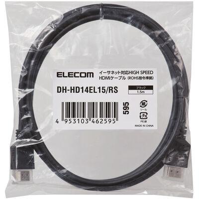 RoHS指令準拠HDMIケーブル/イーサネット対応/1.5m/ブラック/簡易パッケージ DH-HD14EL15/RS