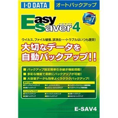 オートバックアップソフト「EasySaver 4」イージーセーバー4 パッケージ版 E-SAV4