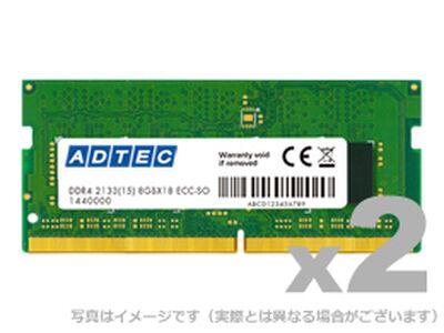 DDR4-2133 SO-DIMM ECC 4GB×2枚 ADS2133N-E4GW