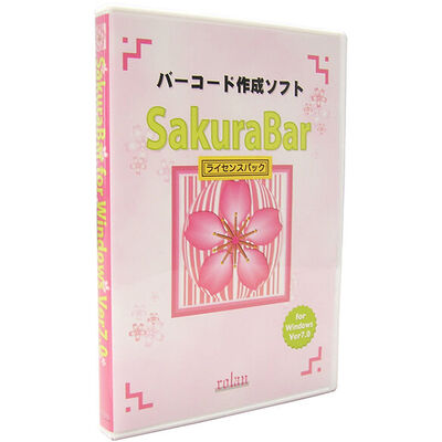 バーコード作成ソフト SakuraBar for Windows Ver7.0 20ユーザライセンス