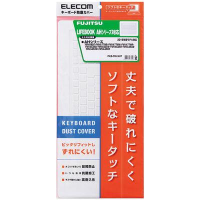 キーボード防塵カバー/ノート用 PKB-FMVAH7