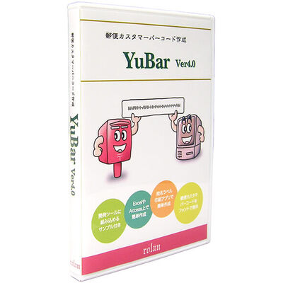 郵便カスタマバーコード作成ソフト YuBar Ver4.0