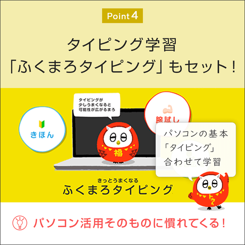 FMVまなびナビ「プログラミング・マイクラッチコース」(申込月無料)〔月額2,480円(税込)〕