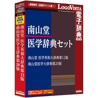 南山堂医学辞典セット LVDST17010HV0