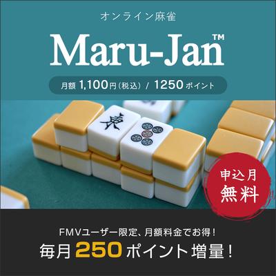 オンライン麻雀 Maru-Jan(月額1,100円コース/申込月無料)