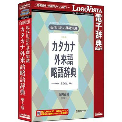 現代用語の基礎知識 カタカナ外来語略語辞典 第5版 LVDJY10050HR0