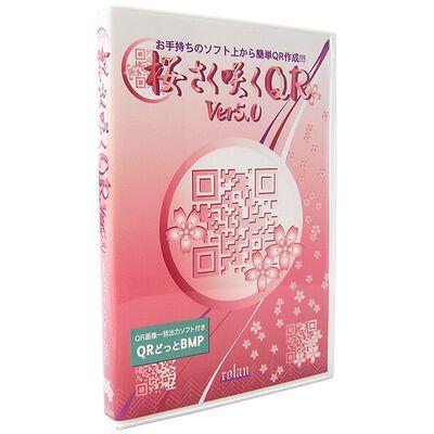 QRコード作成ソフト 桜さく咲くQR Ver5.0