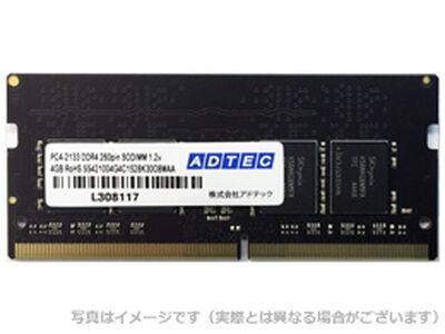 DDR4-2133 260pin SO-DIMM 4GB 省電力 型番:ADS2133N-X4G