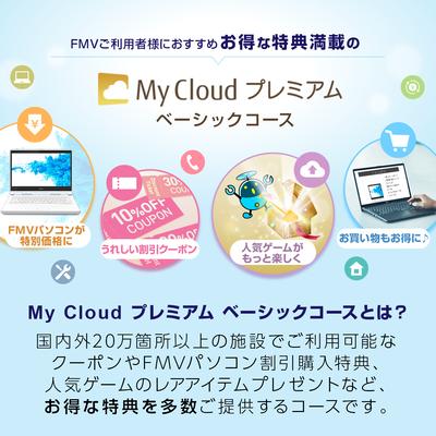 My Cloud プレミアム「ベーシックコース」(申込月無料)〔月額195円(税込)〕