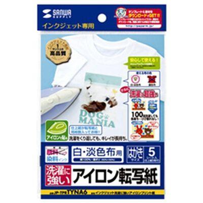 インクジェット洗濯に強いアイロンプリント紙 (白布用)