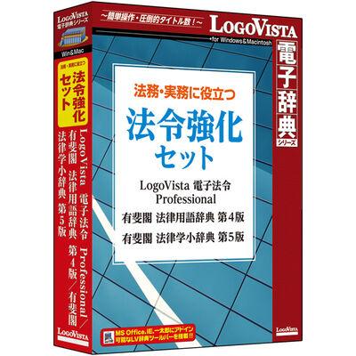 法務・実務に役立つ 法令強化セット LVDST16010HV0