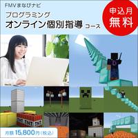 FMVまなびナビ「プログラミング・オンライン個別指導コース」(申込月無料)