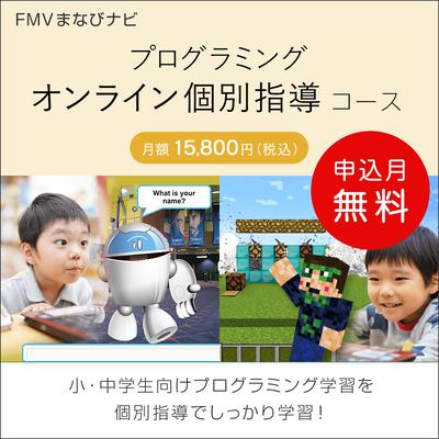 FMVまなびナビ「プログラミング・オンライン個別指導コース」(申込月無料)〔月額15,800円(税込)〕