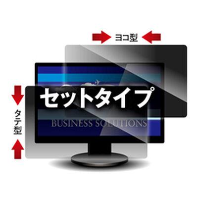覗き見防止フィルター Looknon-N8 デスクトップ用19.0インチ(5:4) ヨコ型・タテ型 2枚セット LNS-190N8