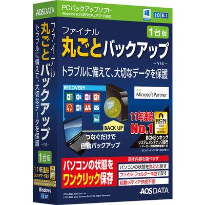 ファイナル丸ごとバックアップ(V14) 1台版