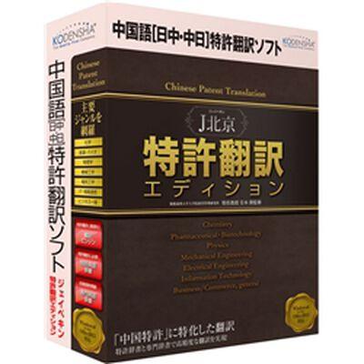 J北京 特許翻訳エディション