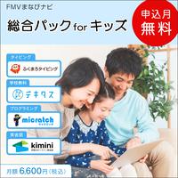 FMVまなびナビ「総合パック for キッズ」(申込月無料)