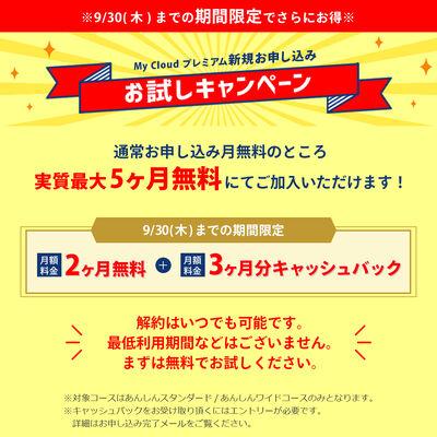 My Cloud プレミアム「あんしんワイドコース」(申込月無料)〔月額2,017円(税込)〕