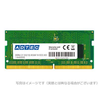 DDR4-2133 SO-DIMM ECC 8GB 省電力 ADS2133N-HE8G