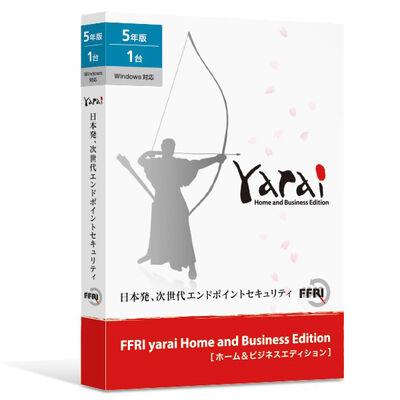 セキュリティソフト FFRI yarai Home and Business Edition Windows対応 (5年/1台版) PKG版