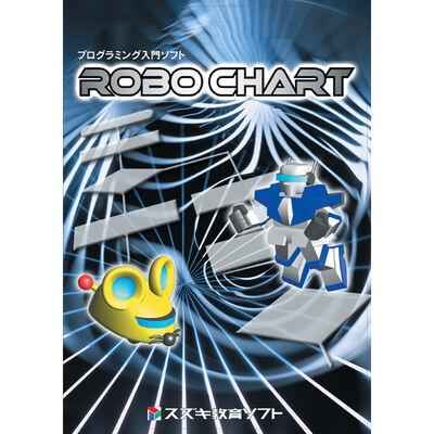 プログラミング入門ソフト ロボチャート 11本パック