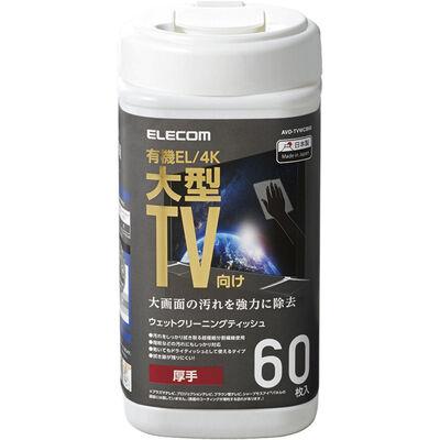 大型TVクリーナー/ウェットティッシュ/ボトルタイプ/60枚入 AVD-TVWCB60