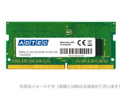 DDR4-2400 SO-DIMM 8GB 省電力 ADS2400N-H8G