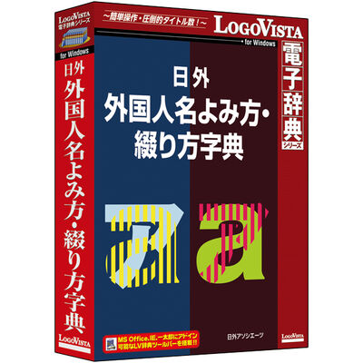 日外 外国人名よみ方・綴り方字典 LVDNA11010WR0