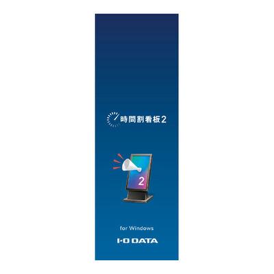 サイネージアプリ「時間割看板2」(パッケージ版)