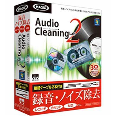 Audio Cleaning Lab 2 接続ケーブル2本付き SAHS-40771