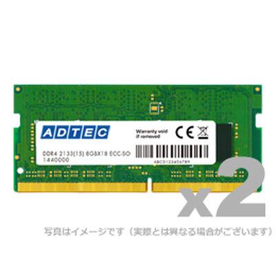 DDR4-2400 SO-DIMM ECC 8GB×2枚 省電力 ADS2400N-HE8GW