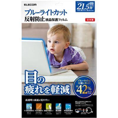 ブルーライトカット液晶保護フィルム/21.5インチワイド用 EF-FL215WBL