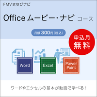 FMVまなびナビ「Office学習・ムービーナビコース」(申込月無料)