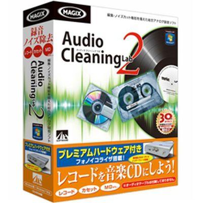 Audio Cleaning Lab 2 プレミアムハードウェア付き SAHS-40785