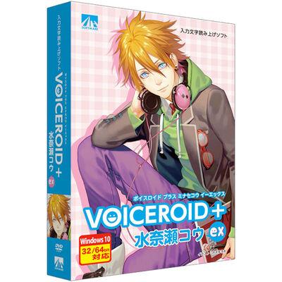 VOICEROID+ 水奈瀬コウ EX