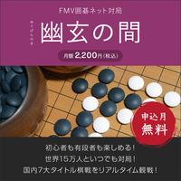 FMV囲碁ネット対局 幽玄の間(申込月無料)〔月額2,200円(税込)〕