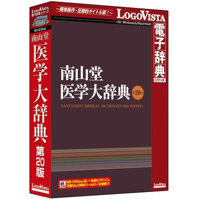 南山堂 医学大辞典 第20版 LVDNZ06200HR0