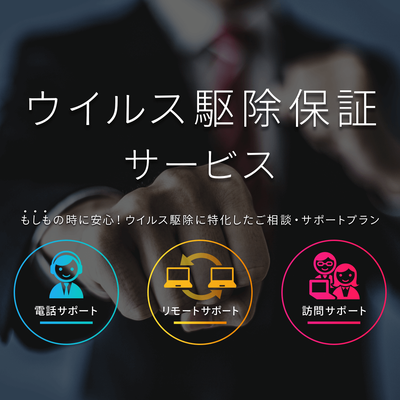 ウイルス駆除保証サービス(月額版)〔月額440円(税込)〕