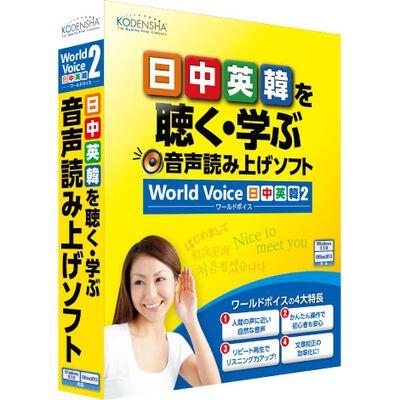 WorldVoice 日中英韓2