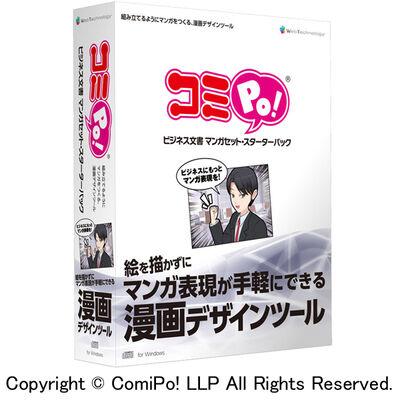 コミPo! ビジネス文書 マンガセット・スターターパック SAHS-40848