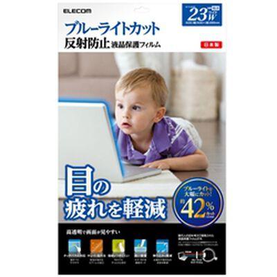 ブルーライトカット液晶保護フィルム/23インチワイド用 EF-FL23WBL